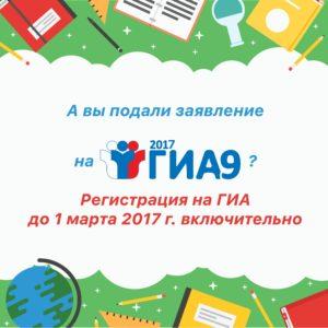 гиа-9 регистрация-1